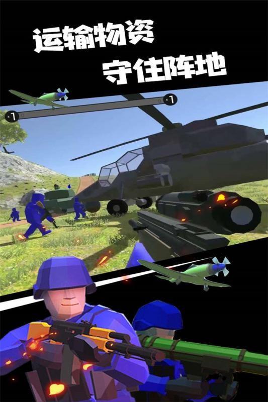 战地模拟器截图(2)