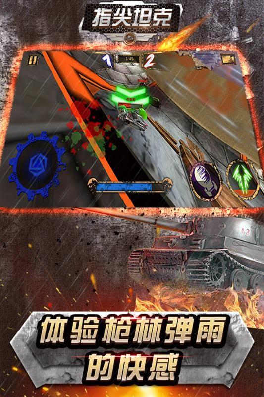 指尖坦克截图(1)