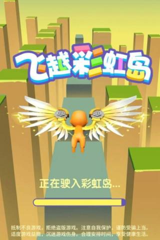 飞跃彩虹岛截图(4)