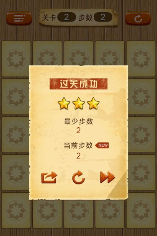拼豆小游戏截图(4)