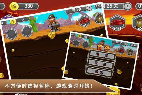 黄金矿工冒险记截图(3)