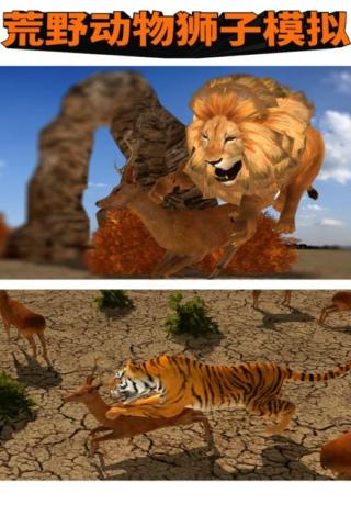 荒野动物狮子模拟截图(4)