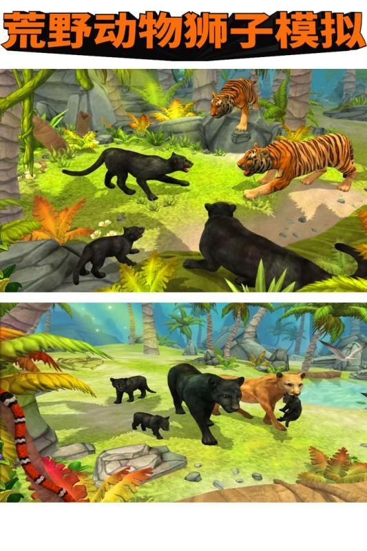 荒野动物狮子模拟截图(3)