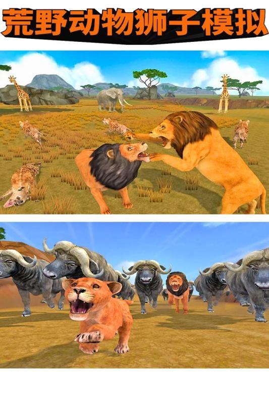 荒野动物狮子模拟截图(2)
