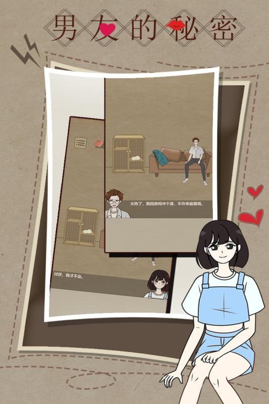 男友的秘密截图(4)