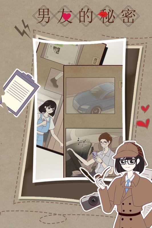 男友的秘密截图(3)