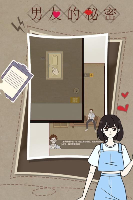 男友的秘密截图(2)
