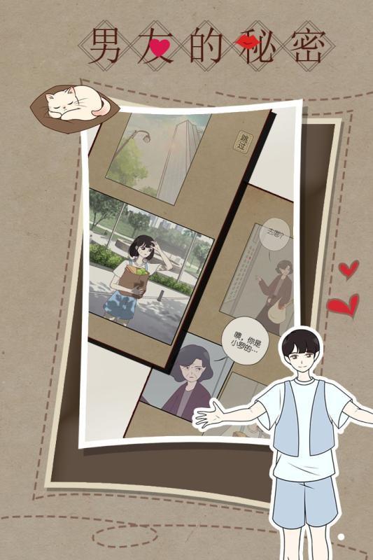 男友的秘密截图(1)