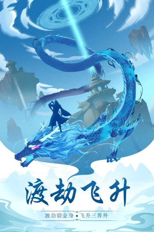 玄元剑仙手游截图(3)