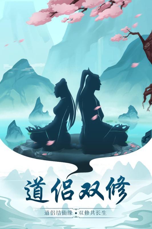 玄元剑仙手游截图(2)