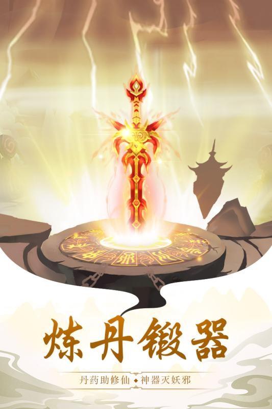 玄元剑仙手游截图(1)
