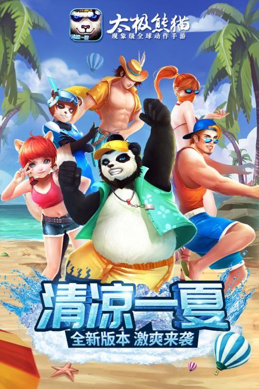 太极熊猫截图(5)