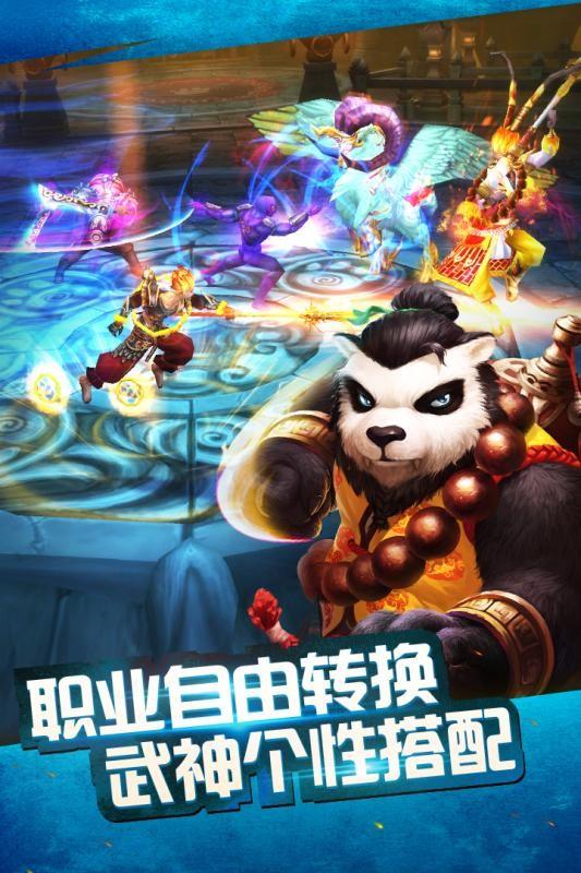 太极熊猫截图(4)