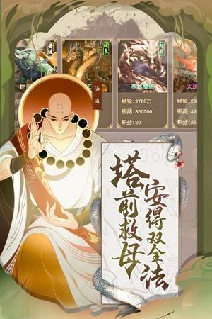 白蛇誅仙截圖(2)