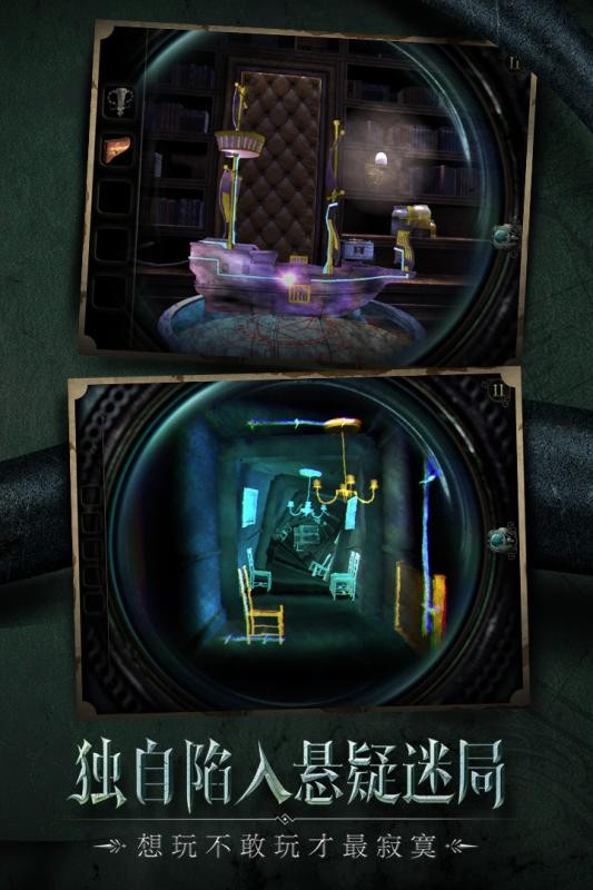 迷室往逝手机版截图(2)