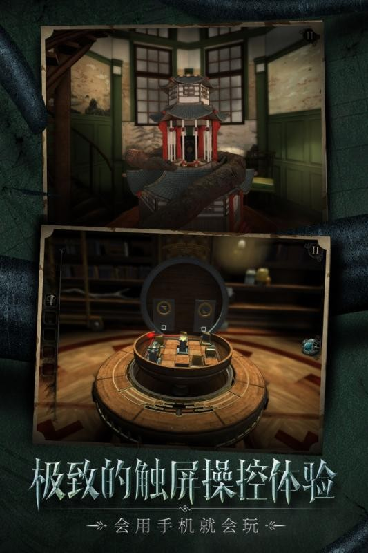 迷室往逝手机版截图(1)