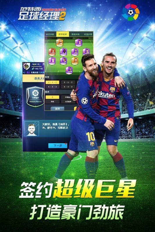 范特西足球經理2安卓版截圖(1)