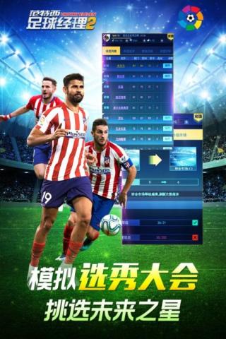 范特西足球经理2手机版截图(4)