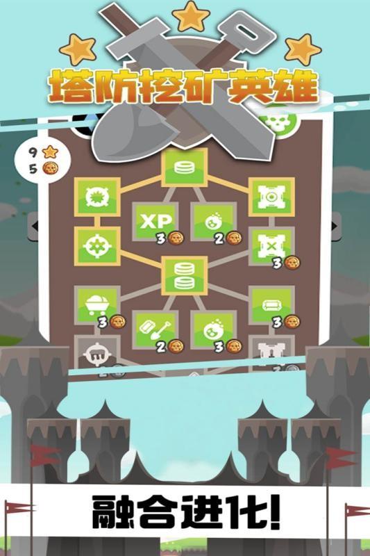 塔防挖礦英雄安卓版截圖(3)