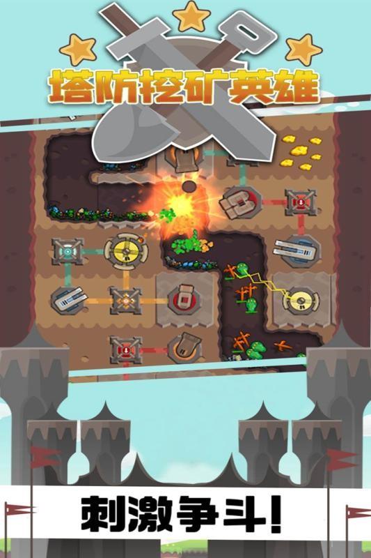 塔防挖礦英雄安卓版截圖(1)