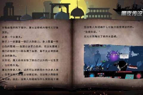 黑夜传说安卓版截图(3)