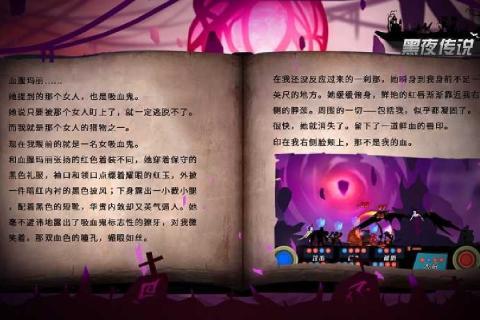 黑夜传说安卓版截图(2)