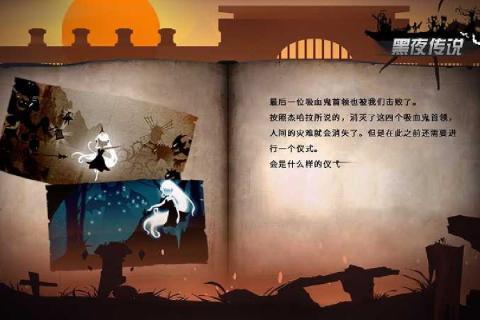 黑夜传说安卓版截图(1)