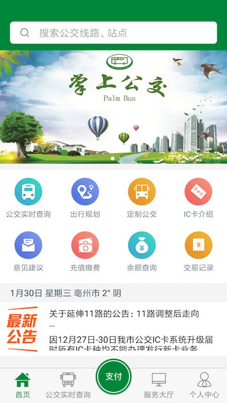 亳州公交app截图(1)