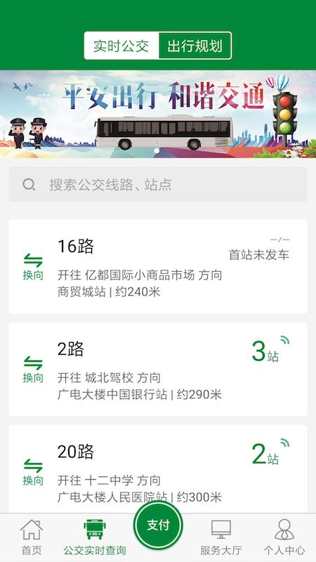 亳州公交app截图(2)