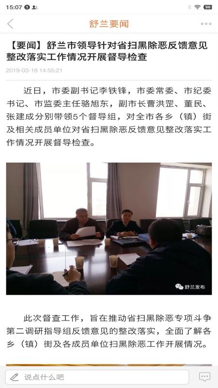 舒兰资讯app截图(2)
