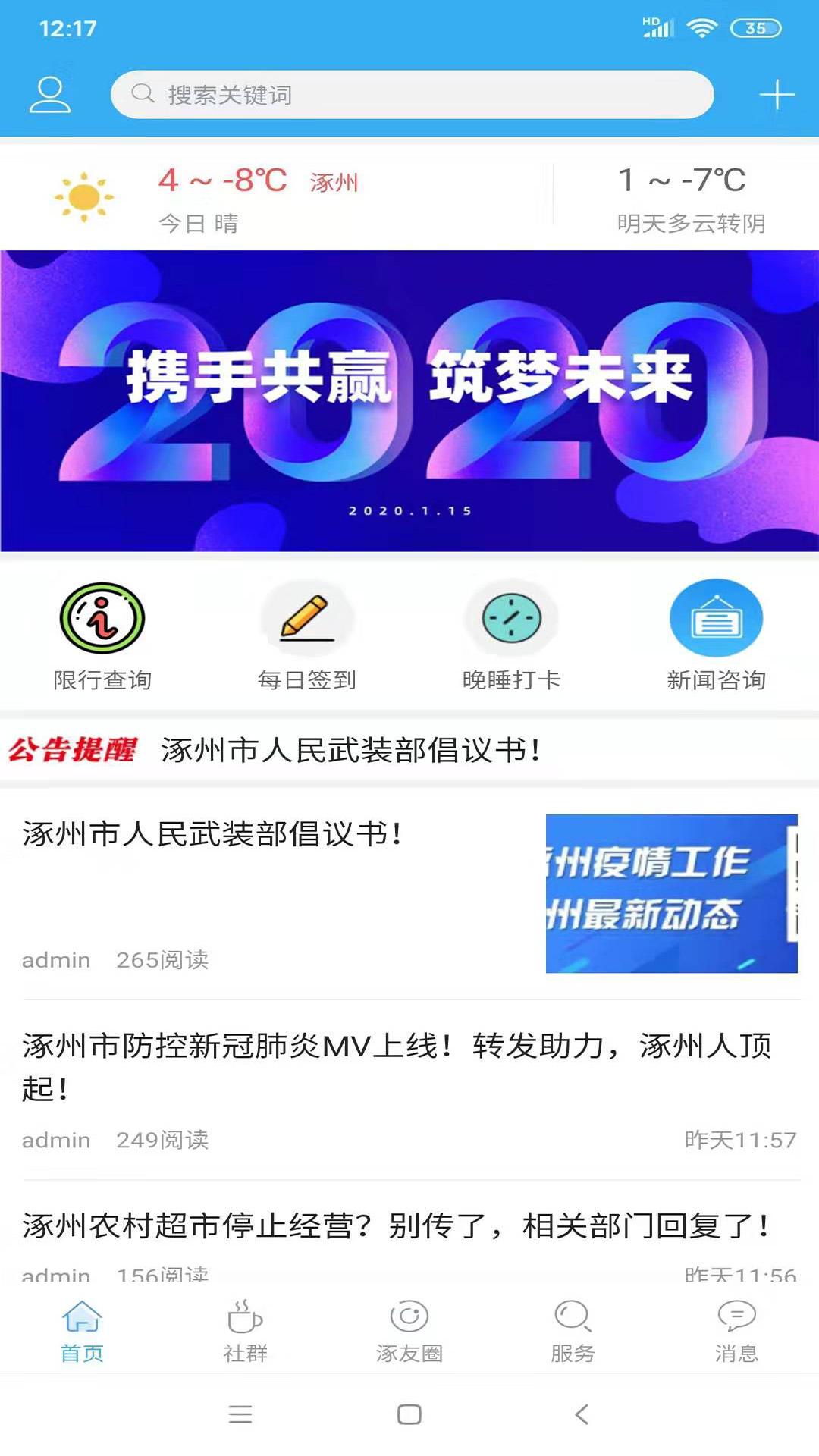 涿州指尖app截图(1)