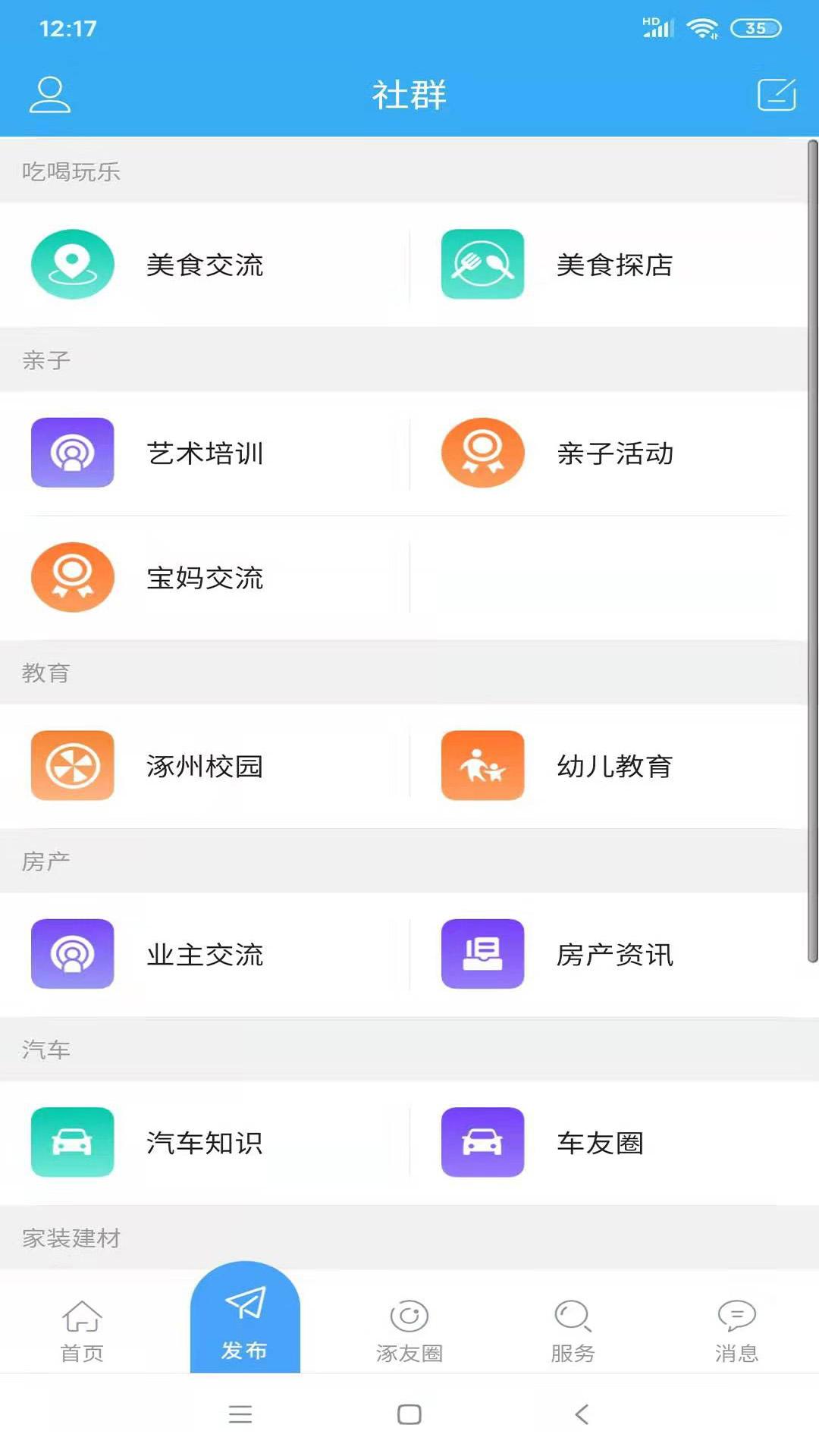 涿州指尖app截图(2)