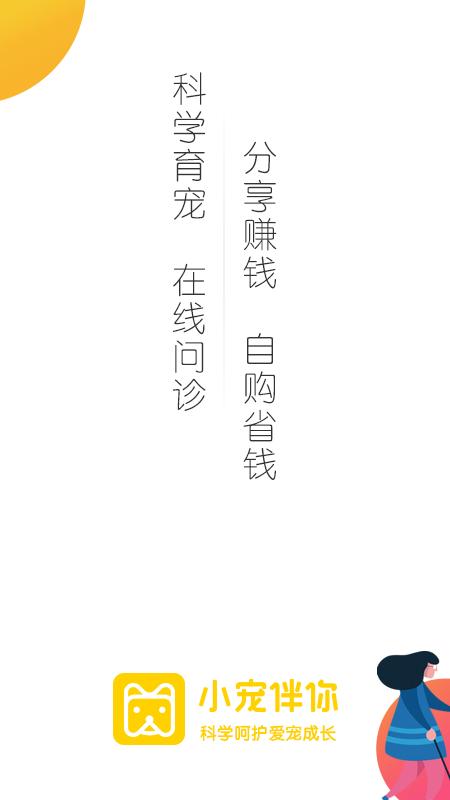 小宠伴你app截图(1)