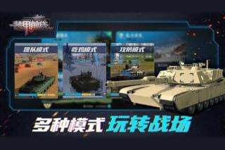 装甲前线安卓版截图(4)