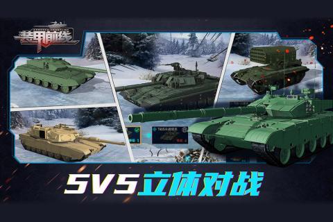 装甲前线安卓版截图(3)
