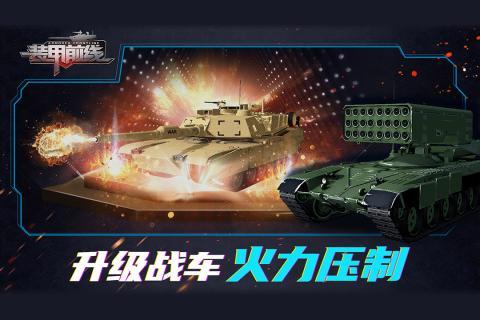 装甲前线安卓版截图(2)