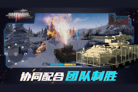 装甲前线安卓版截图(1)