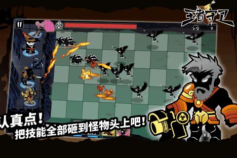 王者守卫安卓版截图(3)