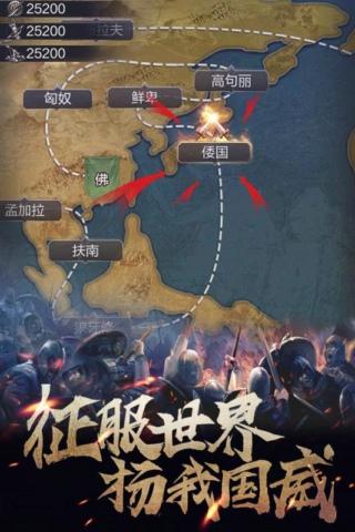 华夏英雄传安卓版截图(4)
