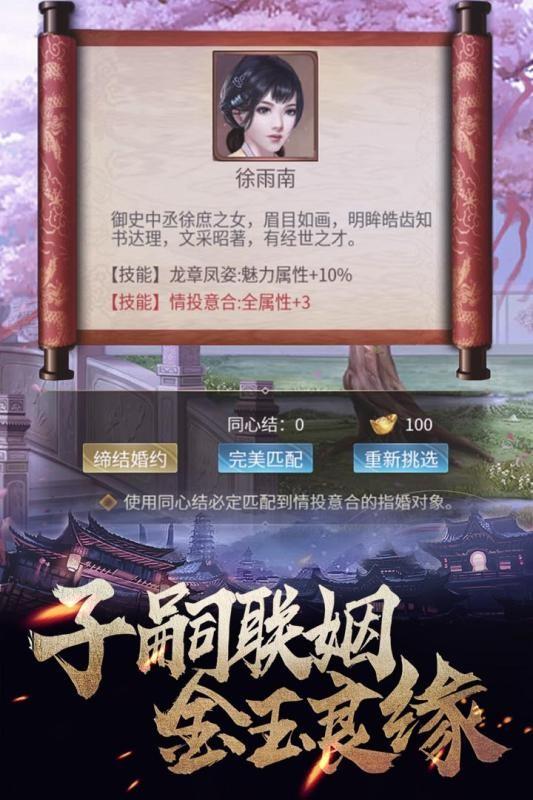 华夏英雄传安卓版截图(3)