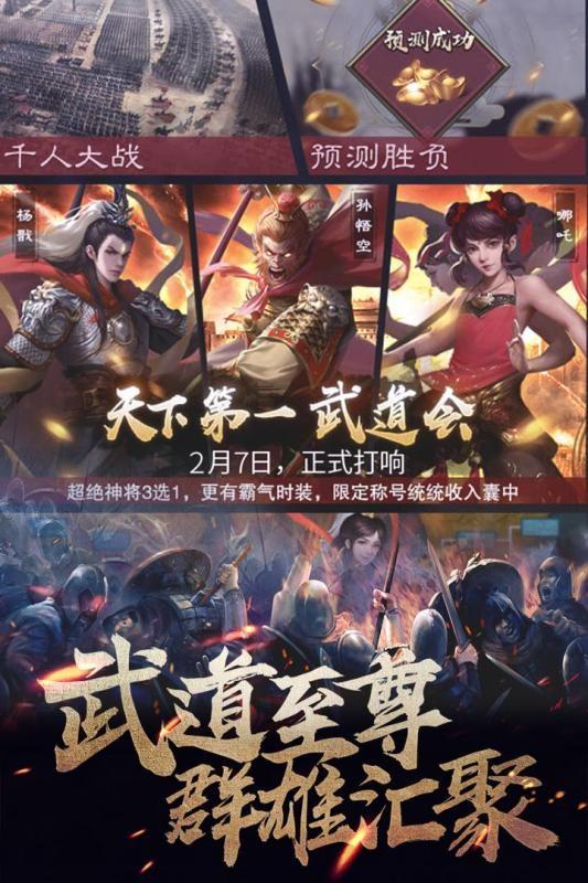 华夏英雄传安卓版截图(2)