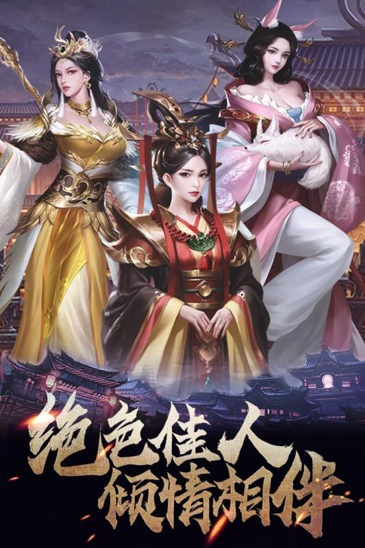 华夏英雄传安卓版截图(1)