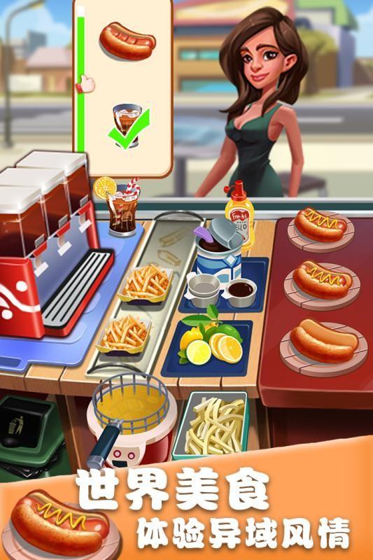 美食街物语安卓版截图(2)