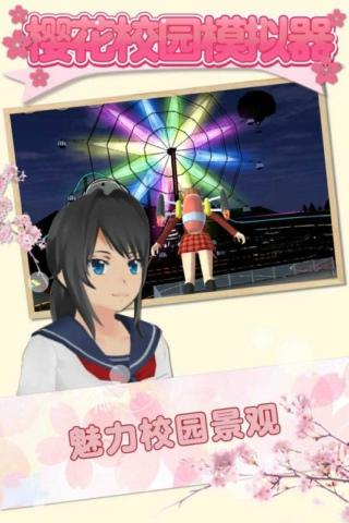 樱花校园模拟器截图(5)