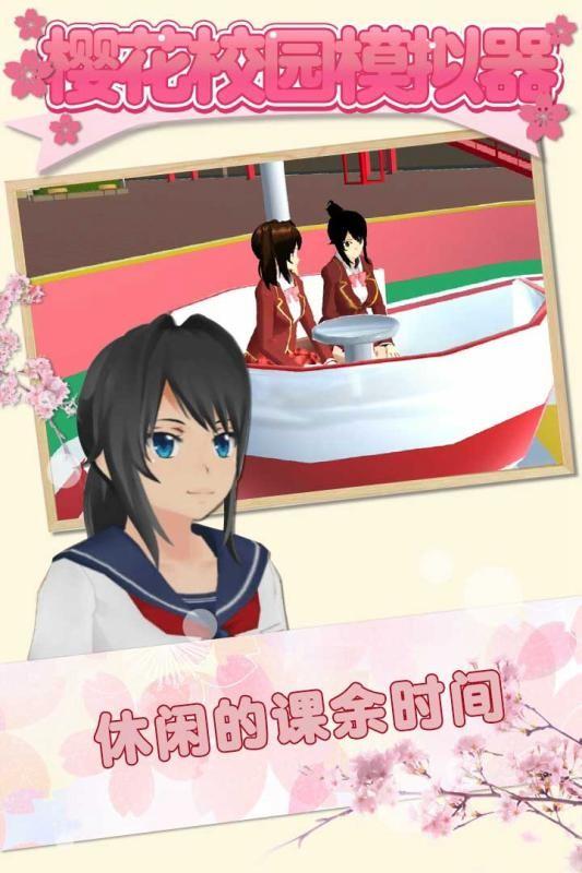 樱花校园模拟器截图(2)