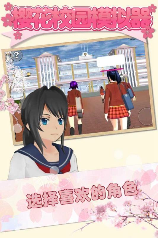 樱花校园模拟器截图(1)