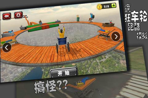 疯狂车轮跑酷模拟截图(3)