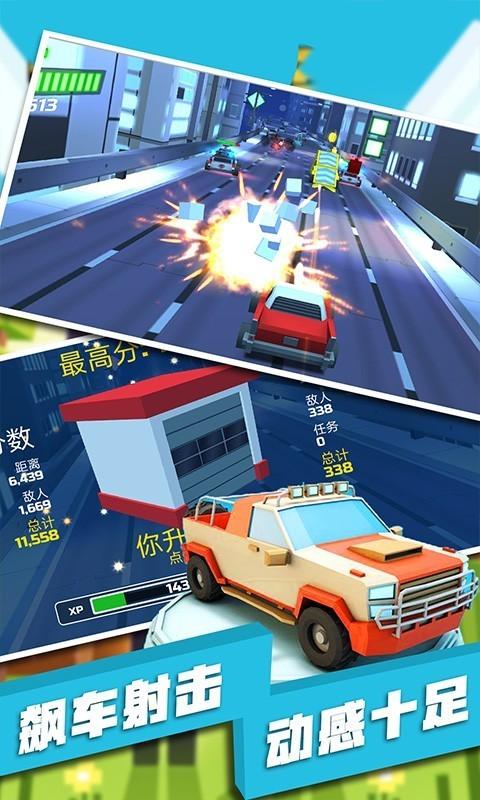 飆車射擊截圖(2)