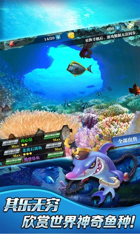 釣魚模擬器截圖(2)