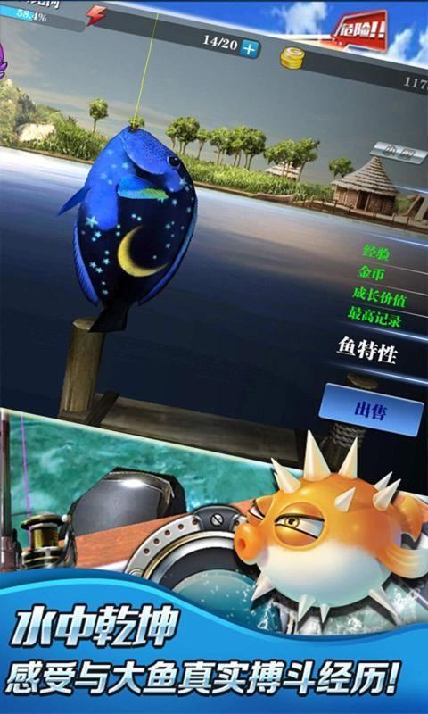 釣魚模擬器截圖(1)